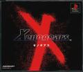 Xenogears PlayStation Front Cover