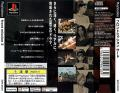 Front Mission 3 PlayStation Back Cover