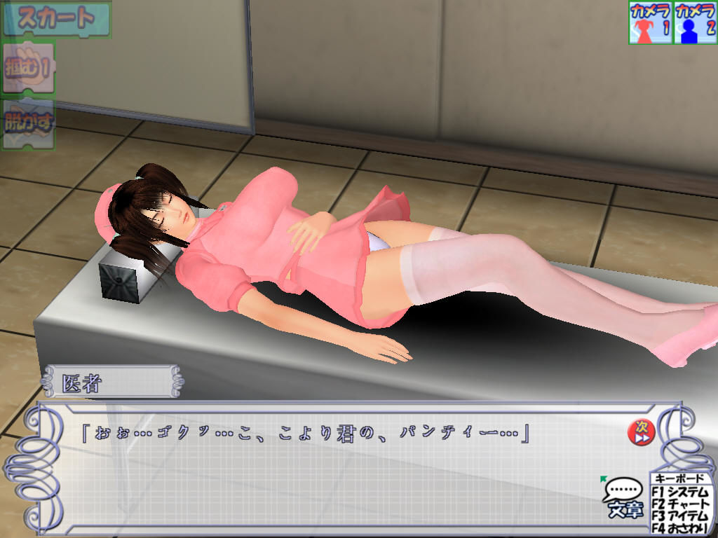 The nurse is sleeping, and you are lifting her skirt.