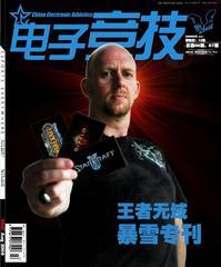 Chinese Magazine front coverJuly 2008