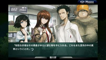Steins;Gate: Linear Bounded Phenogram Screenshot