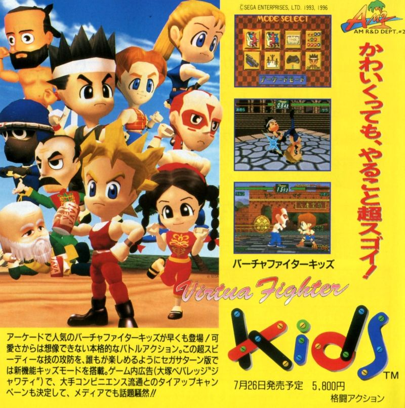 Virtua Fighter: Kids Other