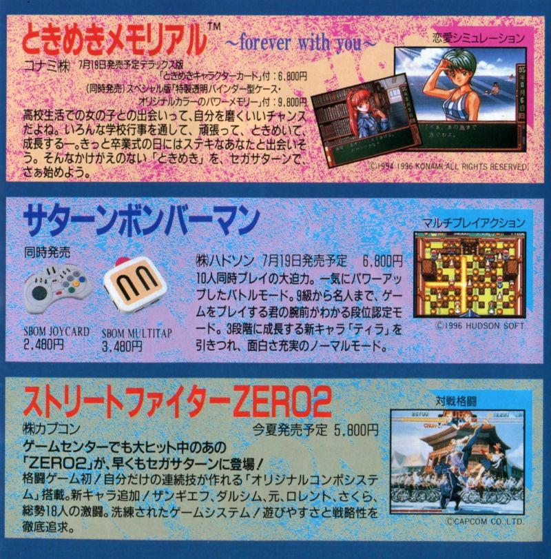 Tokimeki Memorial Forever With You 1995 Promotional Art Mobygames