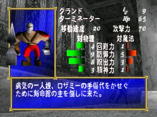 Tecmo's Deception Screenshot