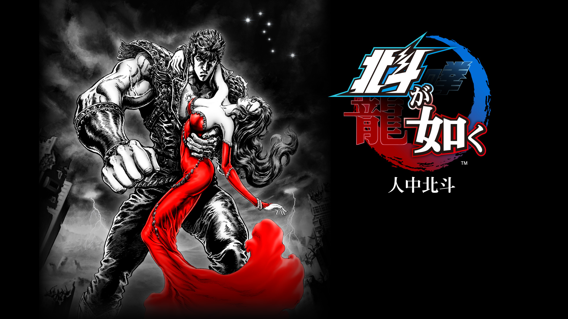 Image result for Fist of the north star lost paradise wallpaper