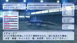 Ace Combat X: Skies of Deception Screenshot