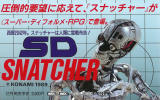 SD Snatcher Other Found in MSX box game Space Manbow