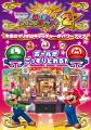 Mario Party: Fushigi no Korokoro Catcher 2 Other