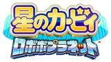 Kirby: Planet Robobot Logo
