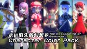 The Disappearing of Gensokyo: Character Color Pack Screenshot
