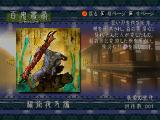 Otogi: Myth of Demons Screenshot