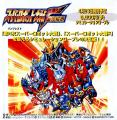 Super Robot Wars F Other