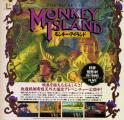 The Secret of Monkey Island Magazine Advertisement Page 78