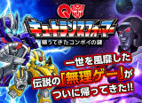 Q-Transformers: Kaettekita Convoy no Nazo Screenshot