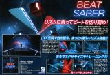 Beat Saber Other