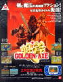 Golden Axe Magazine Advertisement Page 100