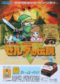 The Legend of Zelda Other Original flier advertising Zelda no Densetsu.