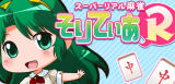 Super Real Mahjong Solitaire Logo