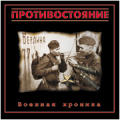 Counter Action Other Cover art (Russian release)