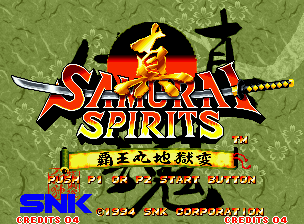 Samurai Shodown II Neo Geo Title screen (Japanese version).