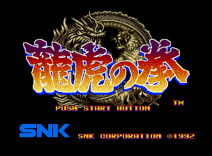 Art of Fighting Neo Geo Title screen (Japanese version).