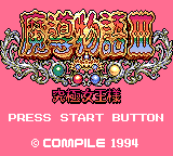 Madō Monogatari III: Kyūkyoku Joō-sama Game Gear Title screen