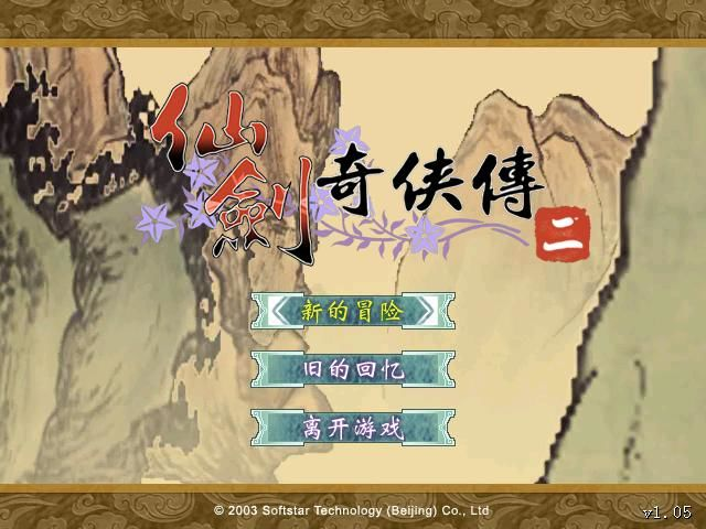 Xianjian Qixia Zhuan 2 Windows Title screen