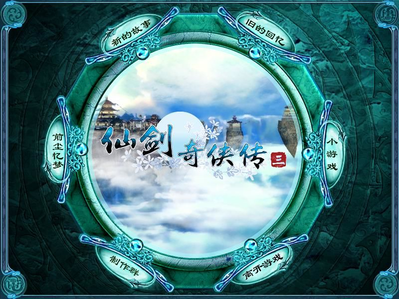 Xianjian Qixia Zhuan 3 Windows Title screen