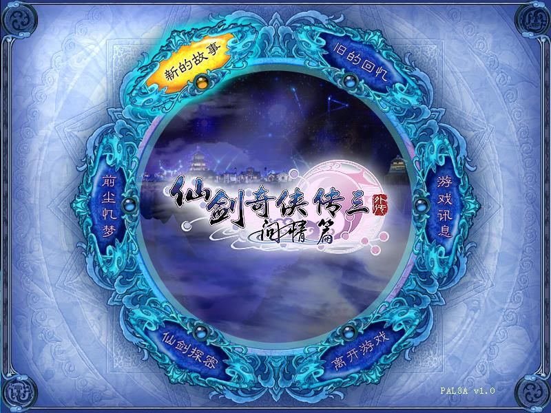 Xianjian Qixia Zhuan 3 Waizhuan: Wen Qing Pian Windows Title screen