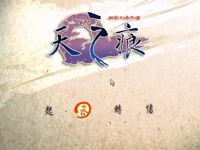 Xuanyuan Jian 3 Waizhuan: Tian zhi Hen Windows Title screen