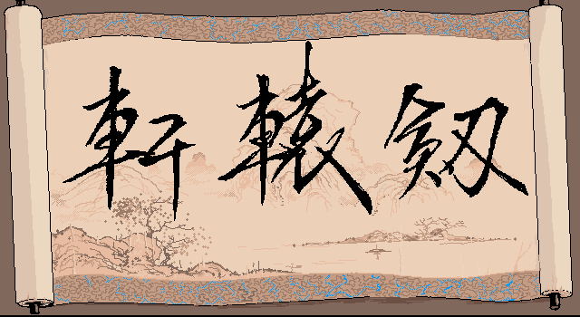 Xuanyuan Jian DOS Title screen (VGA)
