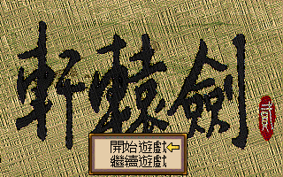 Xuanyuan Jian 2 DOS Title screen