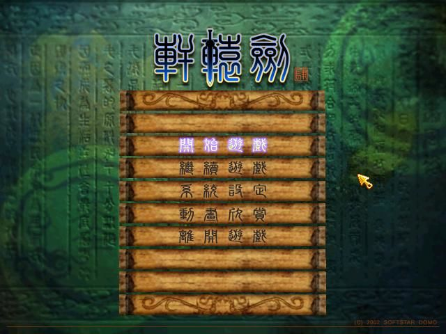 Xuanyuan Jian 4: Hei Long Wu xi Yun Fei Yang Windows Title screen