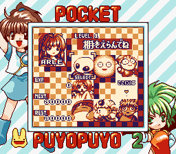 Puyo Puyo 2 Game Boy Choose opponent