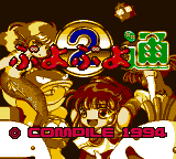 Puyo Puyo 2 Game Gear Title screen