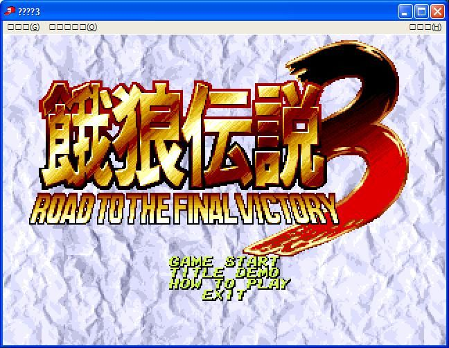 Fatal Fury 3: Road to the Final Victory Windows Start Screen