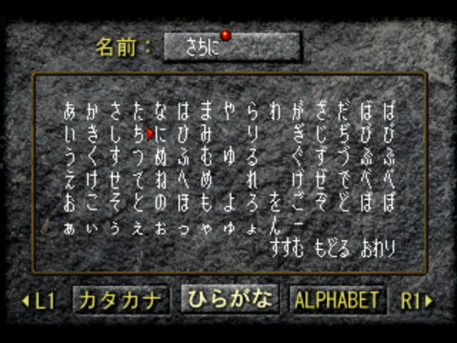 Ultima Underworld: The Stygian Abyss PlayStation Character name