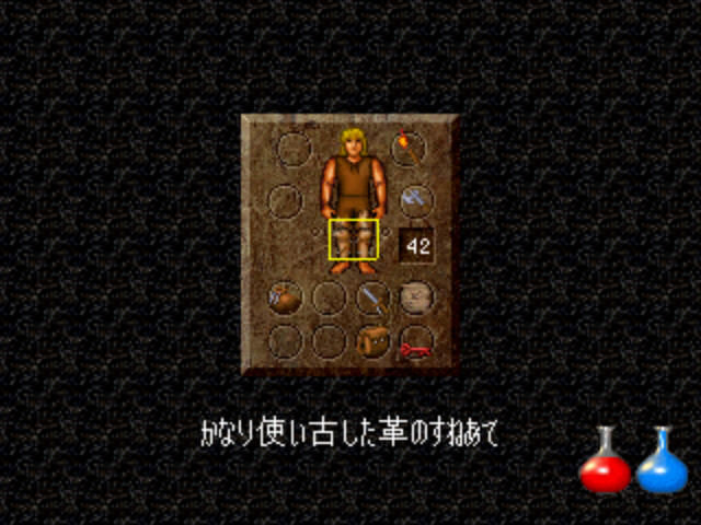 Ultima Underworld: The Stygian Abyss PlayStation Inventory screen