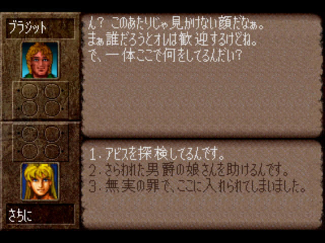 Ultima Underworld: The Stygian Abyss PlayStation Dialog options