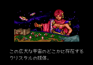 Mega lo Mania Genesis The Japanese version has a new intro