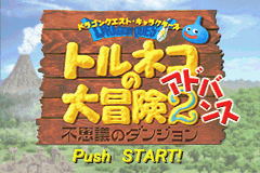 World of Dragon Warrior: Torneko - The Last Hope Game Boy Advance Title Screen