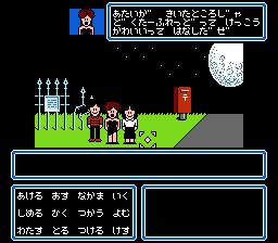 Maniac Mansion NES The starting location (Japanese version)