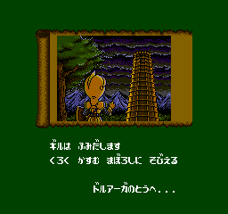 The Tower of Druaga TurboGrafx-16 Behold the Tower of Druaga.
