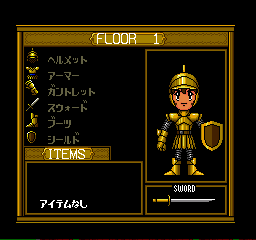 The Tower of Druaga TurboGrafx-16 Inventory screen.
