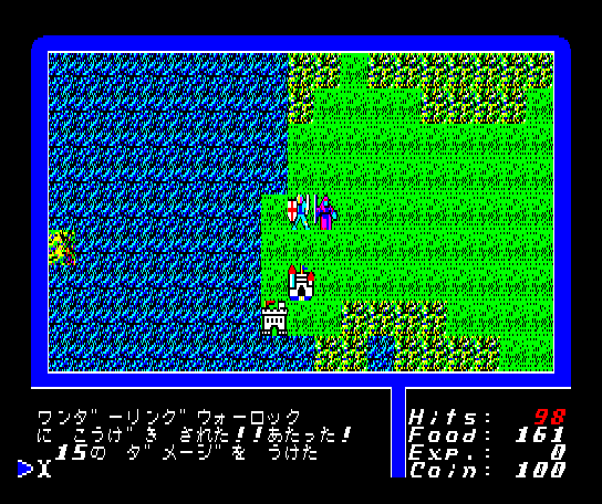 Ultima I: The First Age of Darkness MSX Fighting with a warlock