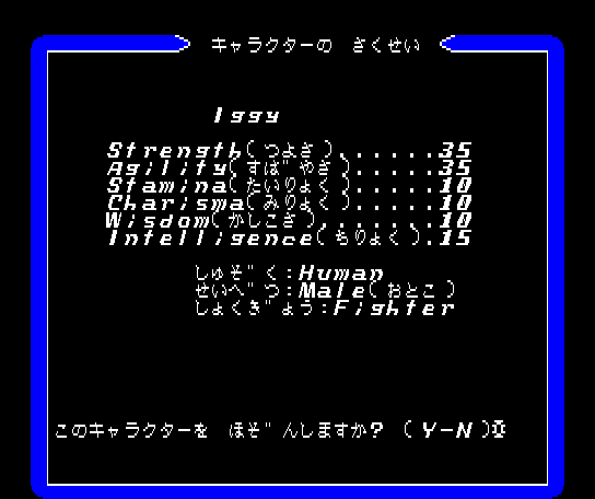 Ultima I: The First Age of Darkness MSX Creating a character