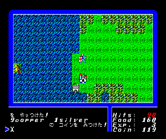 Ultima I: The First Age of Darkness MSX Killed the warlock and took his money