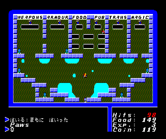 Ultima I: The First Age of Darkness MSX Entering the town of Paws