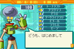 Rockman EXE 4.5 Real Operation Game Boy Advance NumberMan welcomes you to your PET - this is also your main menu
