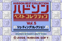 Hudson Best Collection Vol. 5: Shooting Collection Game Boy Advance Title Screen